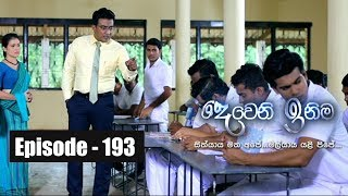 Deweni Inima | Episode 193 01st November 2017 Thumbnail
