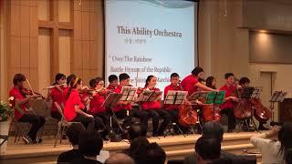 1112 연세 사랑의 나눔콘서트  This Ability Orchestra  촬영 김정식  이혜윤  2017  11  12