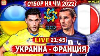 Украина 1 1 Франция Отбор на ЧМ 2022 Смотрим футбол