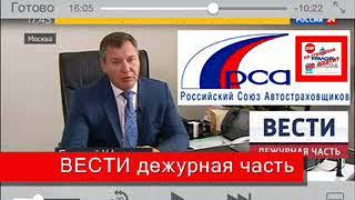 Уралсиб Опора мошенники РСА жулики страховой компании(, 2017-09-01T14:24:52.000Z)