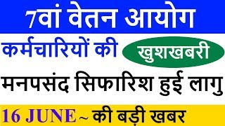 7TH PAY COMMISSION LATEST NEWS IN HINDI | UPDATE | SALARY HIKE | FITMENT FACTOR