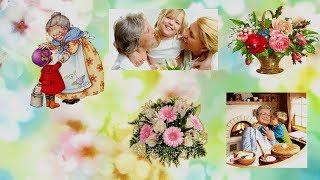 Песня бабушке и маме на 8 марта До чего у бабушки вкусные оладушки