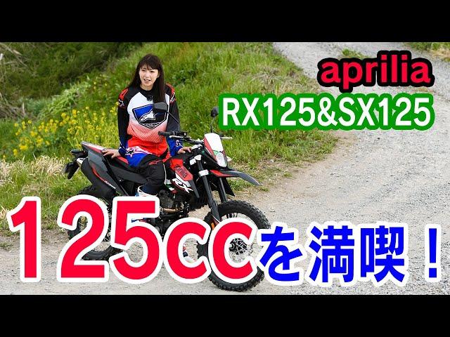 アプリリアの原付二種(125cc)モデル「RX125」「SX125」に試乗してきました!