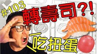 《壽司》轉壽司!?吃扭蛋!?台北超強美食-藏壽司!?|台北美食寿司《AnosonTV》