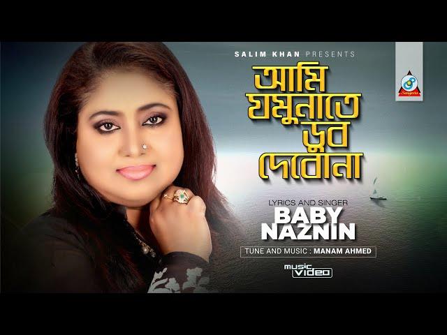 Baby Naznin | Ami Jamunate Dub Debona | আমি যমুনাতে ডুব দেবোনা | Official Video Song