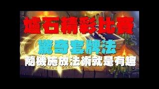【爐石戰記】【精彩比賽】新版本惡魔控制術疲勞大對決!