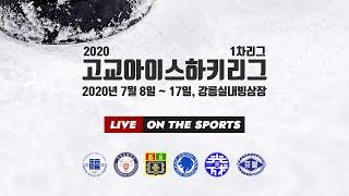 경성고 vs 보성고   2020 고교아이스하키리그 1차리그
