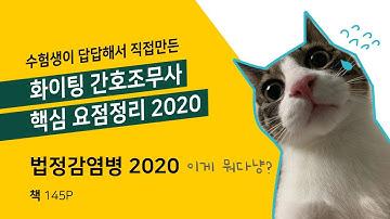 [부록] 쿨캣 간호조무사 - 2020 법정감염병 요점정리 / 책 145P