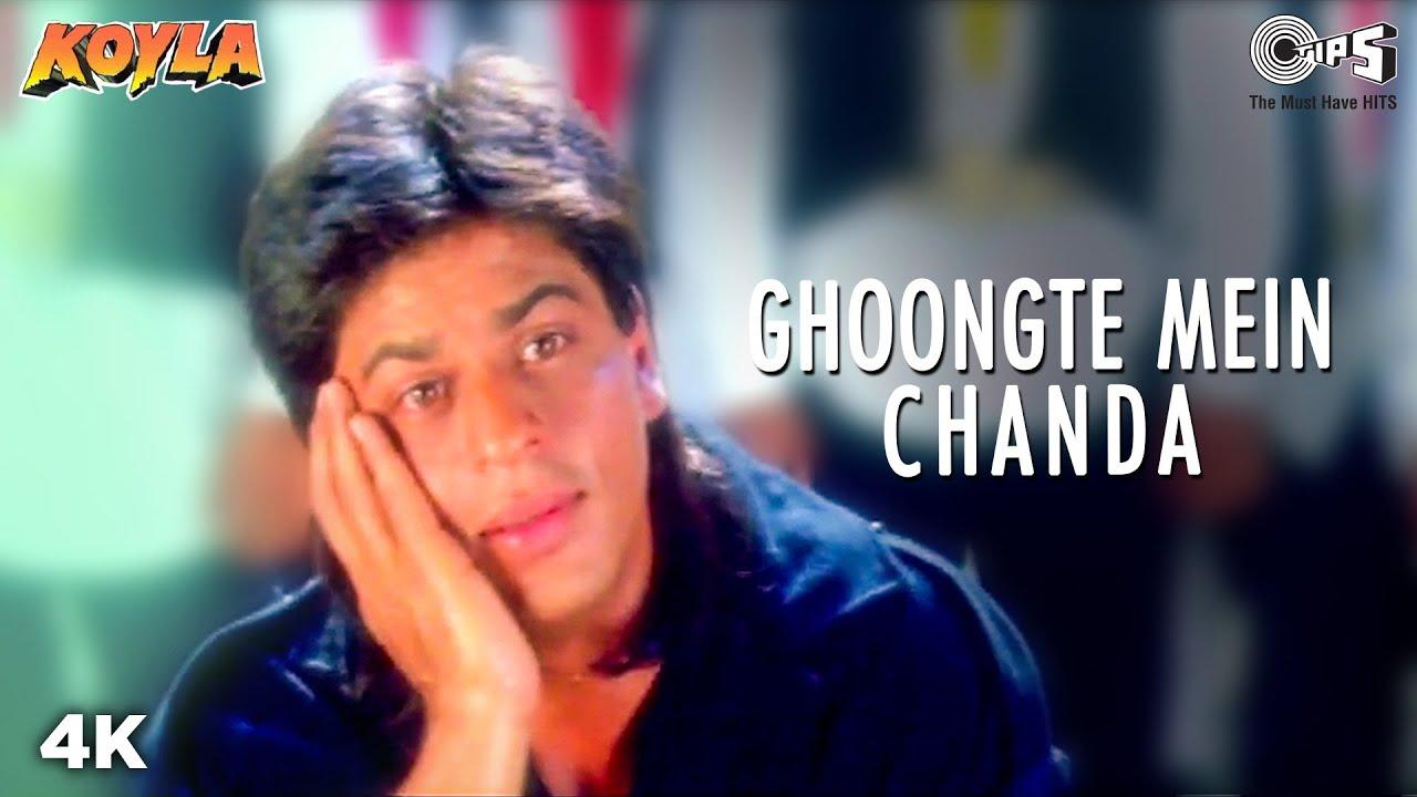 Download Ghoongte Mein Chanda | Shahrukh Khan | Madhuri Dixit | Johnny | Udit Narayan | Koyla | 90's Hit Song