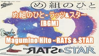 1983年4月1日にリリースしましたラッツ&スター(RATS & STAR)のシング...