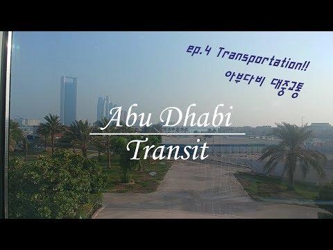 Abu Dhabi public transportation, 아부다비 대중교통은 어떻게 이용할까? [ep.4]