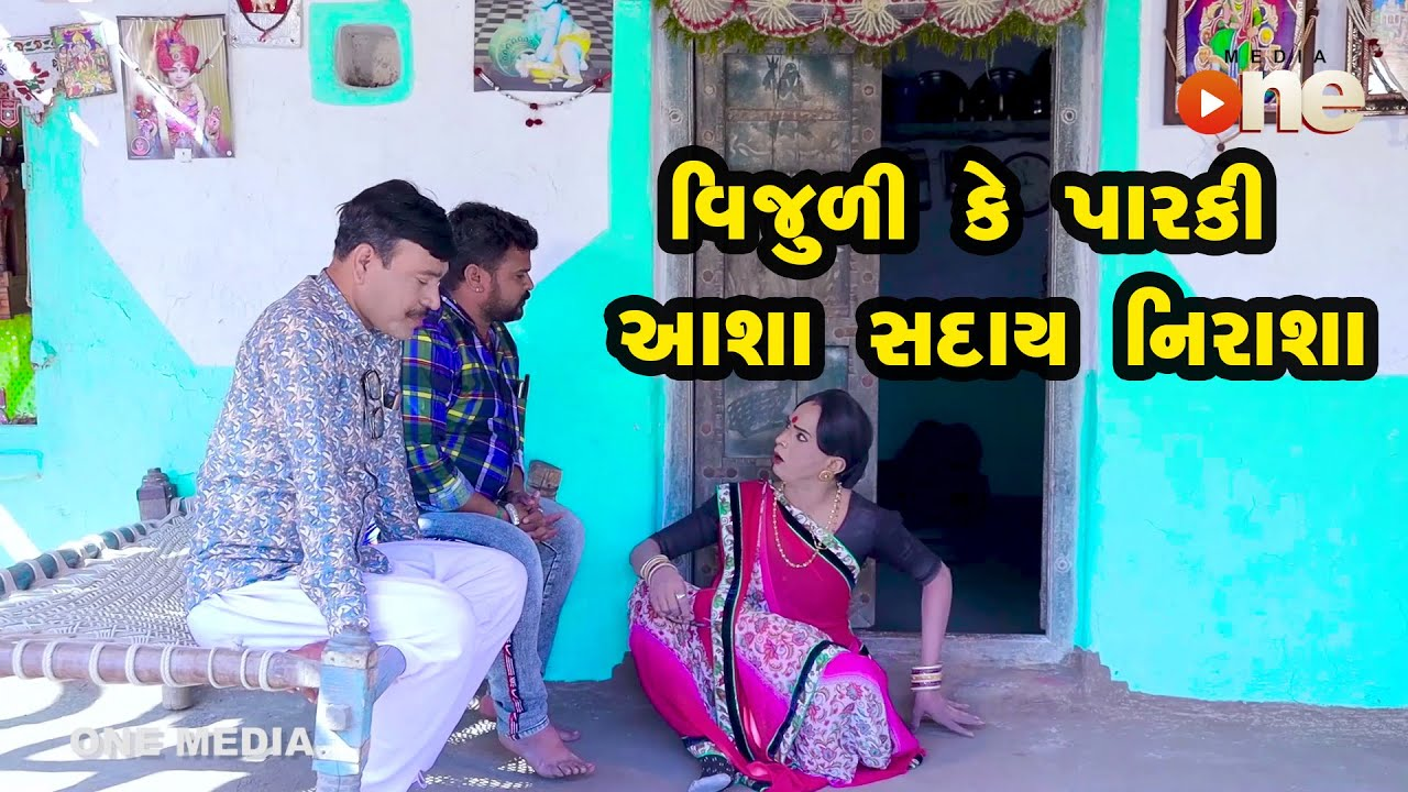 Vijulike Parki Aasha Saday Nirasha  |  Gujarati Comedy | One Media | 2021