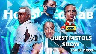 """Top 10 Песен """"Quest Pistols Show"""" 2019(Новый состав)"""