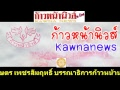 www.kawnanews.com   on-06-5-60