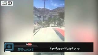 بالفيديو|مصادر لمصر العربية: الحوثي يتفاوض مع السعودية لوقف الحزم