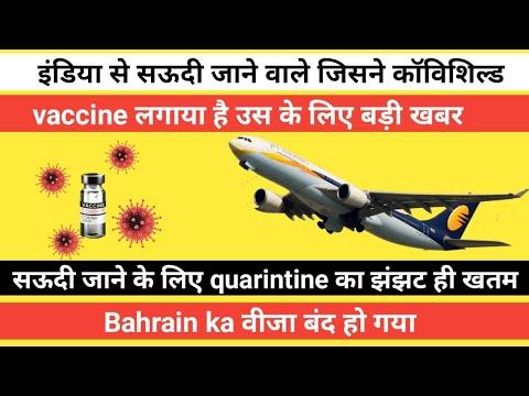 India to Saudi fligt new update   बगैर quarintine के सऊदी जा सकते है   लेटेस्ट न्यूज सऊदी अरबिया