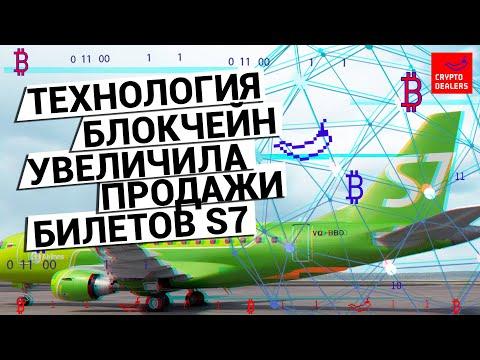 Авиабилеты на блокчейне. Как авиакомпания S7 увеличила продажи билетов?