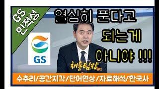 GS 인적성  수추리/공간지각/단어연상/자료해석/한국사…