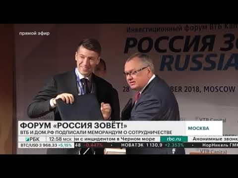 РБК ТВ: ДОМ.РФ и банк ВТБ выпустят ипотечные облигации в рамках Фабрики ИЦБ на 500 млрд рублей
