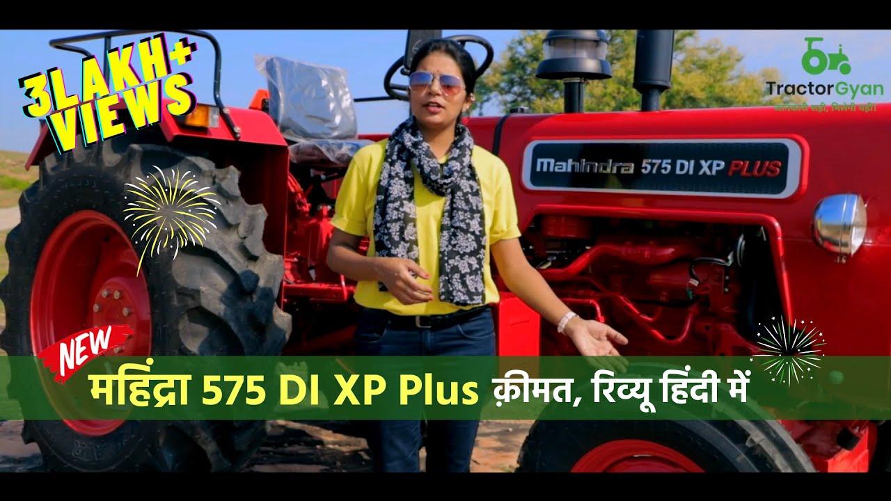 Download Mahindra 575 DI XP Plus 47 HP Bhoomiputra 2020 Review tractor price in Indiaमहिंद्रा 575 एक्सपी प्लस