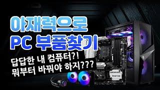 아재력으로 PC 부품 찾기. 내게 필요한 업글 부품은?…