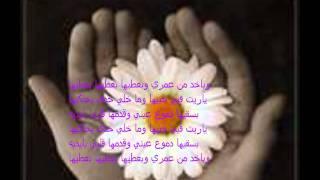 ياريت في خبيها راغب علامة Ragheb Alama Ya Rayt with Lyrics
