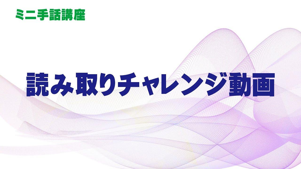 読み取りチャレンジ動画 202106