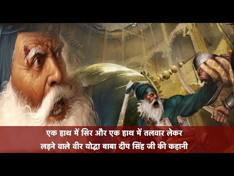 The Sikh Warrior Who Fought Holding His Head In His Hand  ( Hindi )