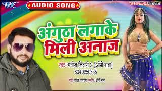भोजपुरी का नया सबसे हिट गाना | Angutha Lagake Mili Anaj | Manoj Tiwari 2 Op Baba