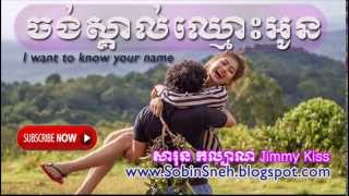 ♬ចង់ស្គាល់ឈ្មោះអូន - I want to know your name - JIMMY KISS - Khmer Song Original