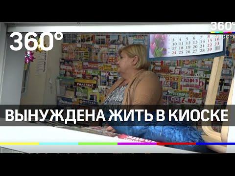 Вынуждена жить в киоске. В Москве женщина судится за квартиру с собственной дочерью