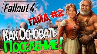 Fallout 4 Гайд Как основать ПОСЕЛЕНИЕ