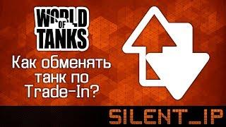 World of Tanks: Как обменять танк по Trade-In?