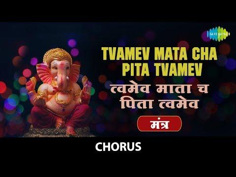 Tvamev Mata Cha Pita Tvamev With Lyrics | त्वमेव माता च पिता त्वमेव | Chanting Of Shlokas | Mantra