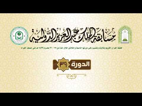 39Th King AbdulAziz Qur'an competition by Participant Ahmad Al ubaidaan SAUDI