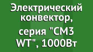 Электрический конвектор, серия CM3 WT, 1000Вт (Scoole) обзор SC HT CM3 1000 WT