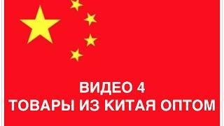 Товары из китая оптом - Продажа китайских товаров(Жми http://nakitae.ru/lp4 чтобы получить курс