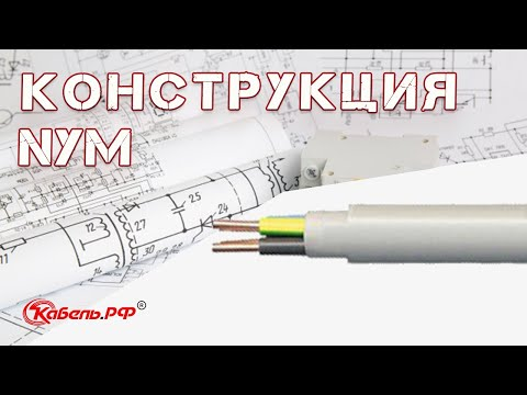 видео: Производство кабеля nym - Кабель.РФ