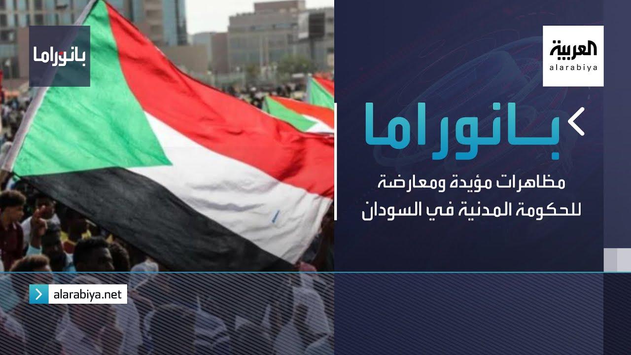 بانوراما | مظاهرات مؤيدة ومعارضة للحكومة المدنية في السودان  - نشر قبل 29 دقيقة