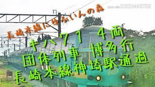 長崎本線にゆふいんの森 キハ71 4両 団体列車博多行 長崎本線神埼駅通過