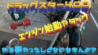 ドラスタ400 エンジン始動リベンジ ドラスタ 検索動画 19