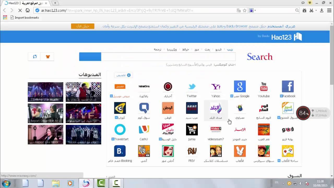 تحديث و تسريع Baidu Browser