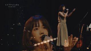 「恋、花火」ヒトリラstudio 8月24日公演より