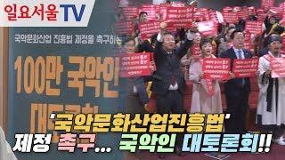'국악문화산업진흥법' 제정 촉구... 국악인 대토론회!…