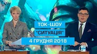 """Ток-шоу """"Ситуація"""" від 4 грудня 2018 року"""