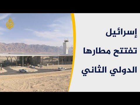 مطار رامون الإسرائيلي يثير حفيظة الأردن  - نشر قبل 43 دقيقة
