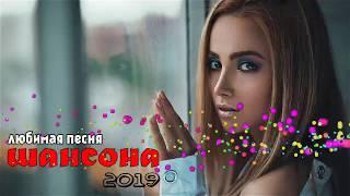 Шансон Лучшие песни Новинки 2019 - Осень ОБАЛДЕННАЯ ПЕСНЯ