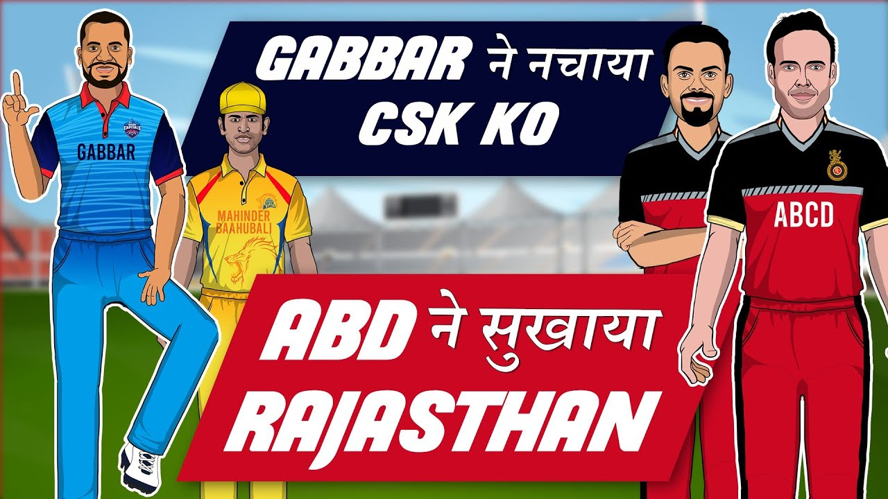 Gabbar ka 100 | DC vs CSK | Dressing room spoof