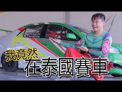 進攻泰國 Bira 賽道!我竟然受邀前往泰國賽道參加比賽?!怎麼得到國外第一個賽車獎杯 | 青菜汽車評論第195集 QCCS
