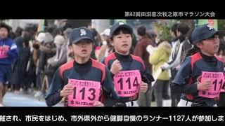 第68回マキてれ「第62回 田沼意次 牧之原市マラソン大会」 平成31年2月1...